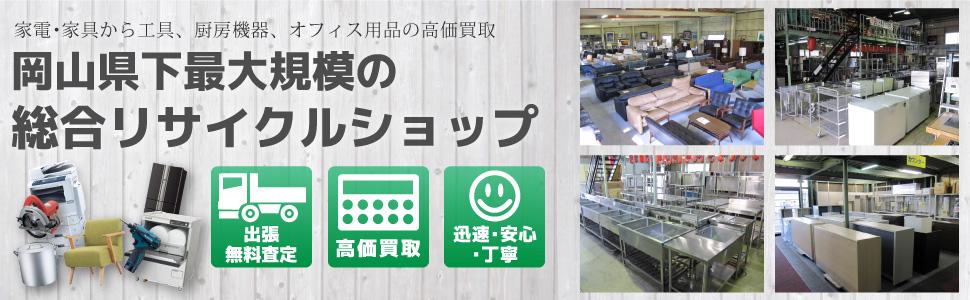 岡山最大規模のリサイクルショップなんでも屋で不用品の高価買取。出張無料査定、迅速・安心・丁寧がモットーです