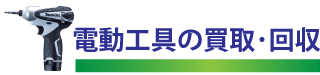 電動工具の買取・回収