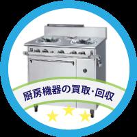 厨房機器の買取・回収