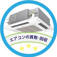 エアコンの買取・回収